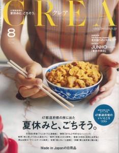 7.7_CREA表紙