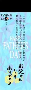 父の日タグ2