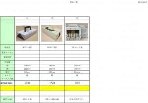 画像入り商品一覧表-8