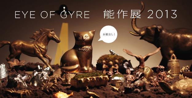 能作2013展(JTQさん写真提供)
