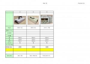 画像入り商品一覧表_ページ_8