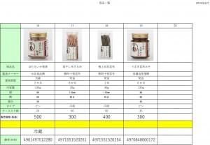 画像入り商品一覧表-4